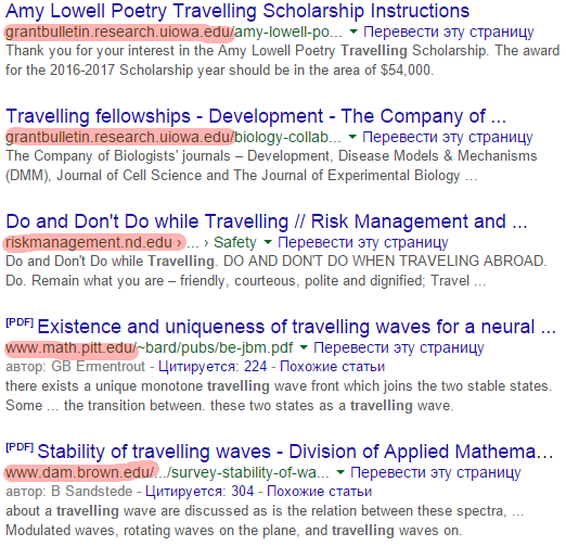 .edu and .gov backlinks
